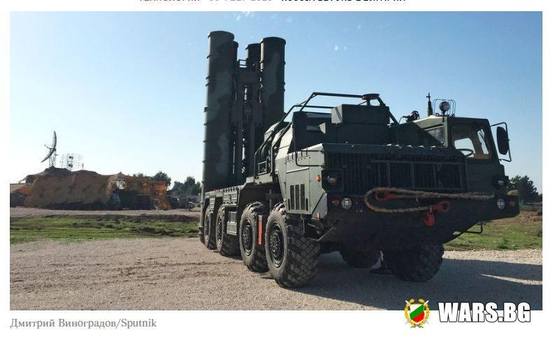 Вашингтон заплашва турците: ако се сдобиете със С-400, няма да ви доставим Patriot