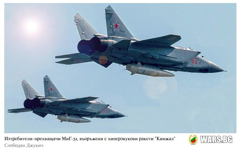 """Американците предупреждават: руснаците тестваха още една ракета """"Кинжал"""", която порази цел на 800 км"""