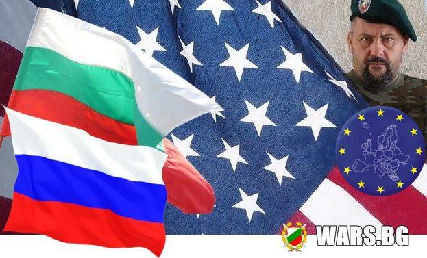 Защо загубихме България ли?