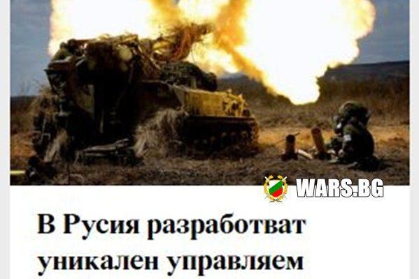 В Русия разработват уникален управляем артилерийски снаряд
