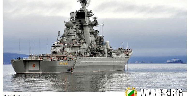 Руските военни кораби са сред най-опасните на планетата