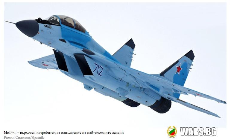 """Със супермодерния изтребител МиГ-35 руската армия ще """"проправи път"""" за продажби на чуждия пазар"""