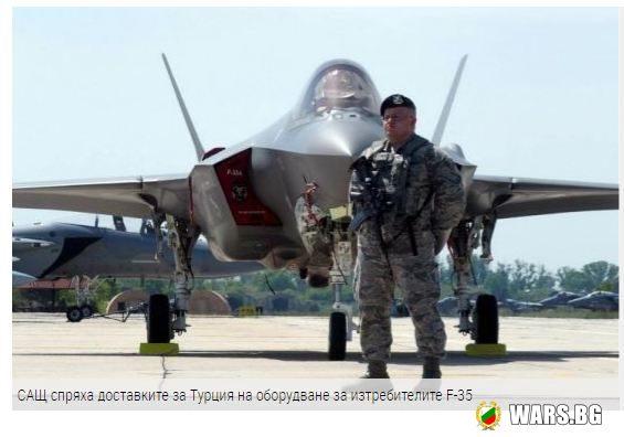 САЩ спряха доставките за Турция на оборудване за изтребителите F-35