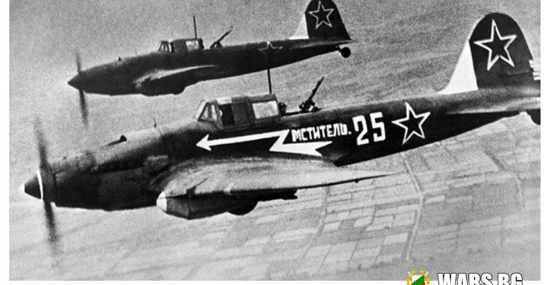 """""""Илюшин 2"""": """"бомбардировачът от бетон"""", всявал ужас сред Вермахта"""