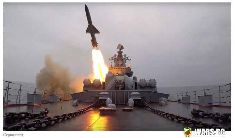 ВИДЕО: Руският ВМФ изстреля седем крилати ракети на учение