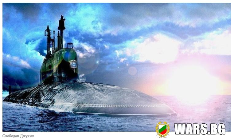 САЩ признаха ефективността на руския подводен флот