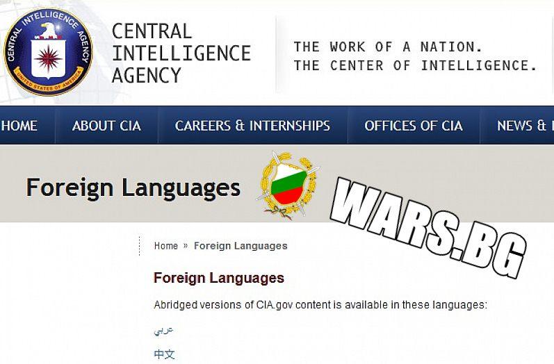 Разузнаване! Повече от 10 години ЦРУ не е търсило агенти с български език