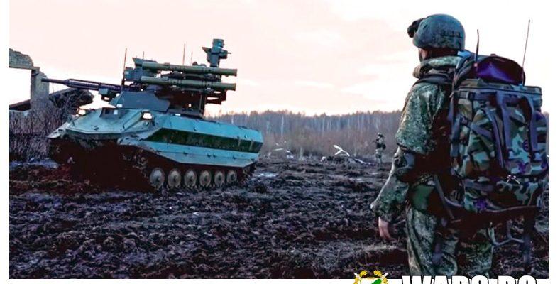 Руската армия използва роботизирани единици, за да пробие защитата на врага