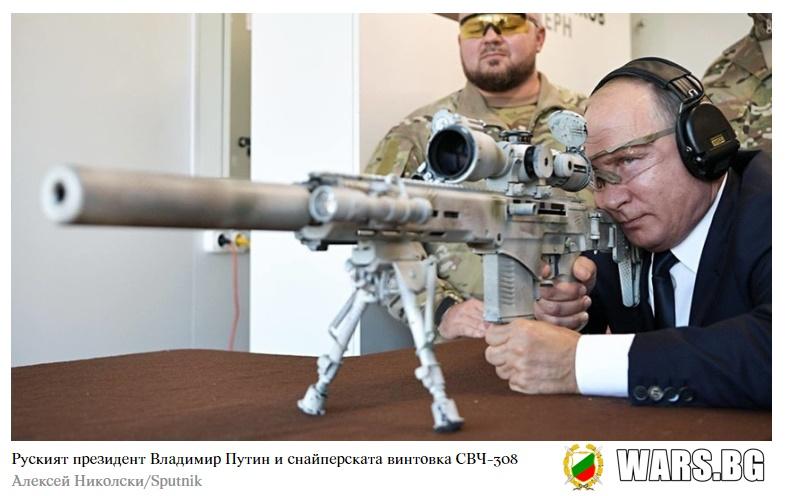 """ВИДЕО: Путин тества най-новата снайперска винтовка на """"Калашников"""" СВЧ-308"""