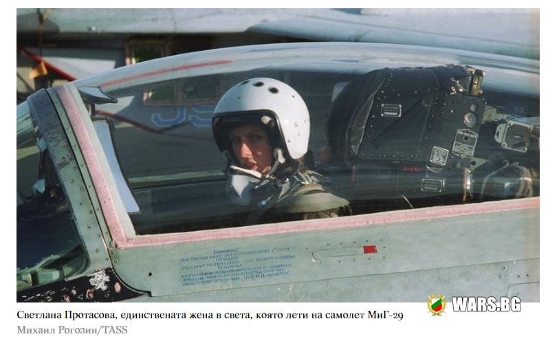 Путин за жените във военната авиация