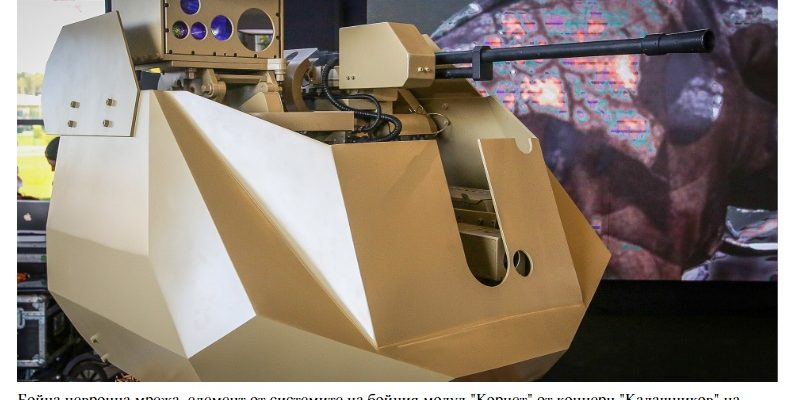 Какви нови роботи очакват руската армия в началото на 2020-те години
