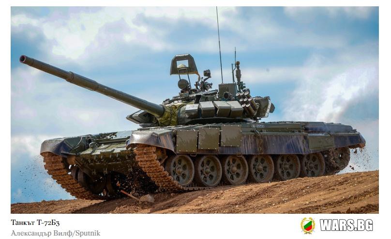 Къде в Русия можеш да си купиш танк