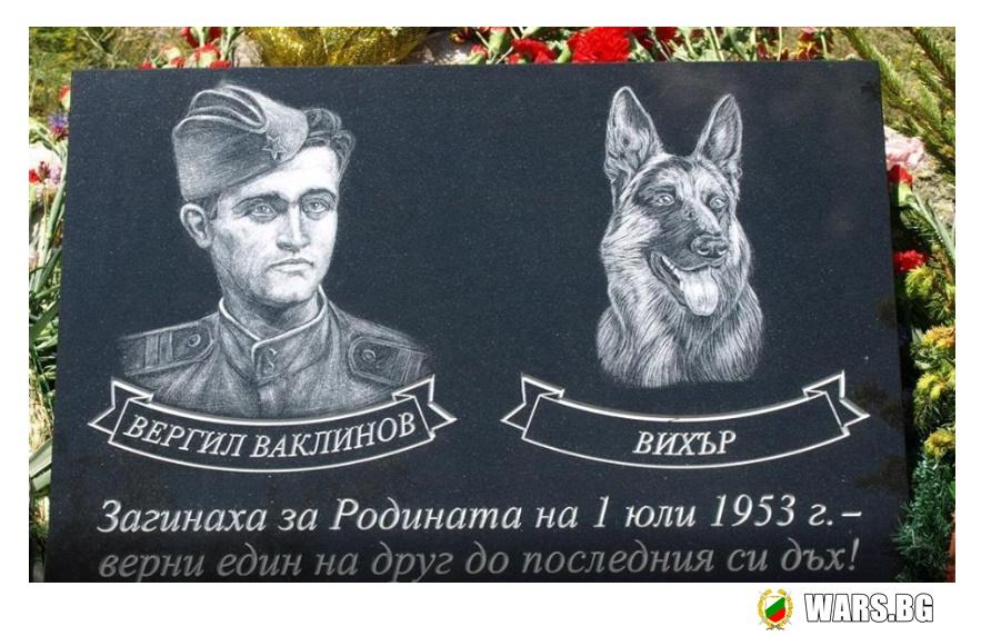 Вергил Ваклинов е граничар, загинал при изпълнение на служебните си задължения през 1953 г.
