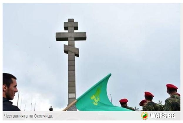 Хиляди се преклониха пред подвига на Ботев на връх Околчица