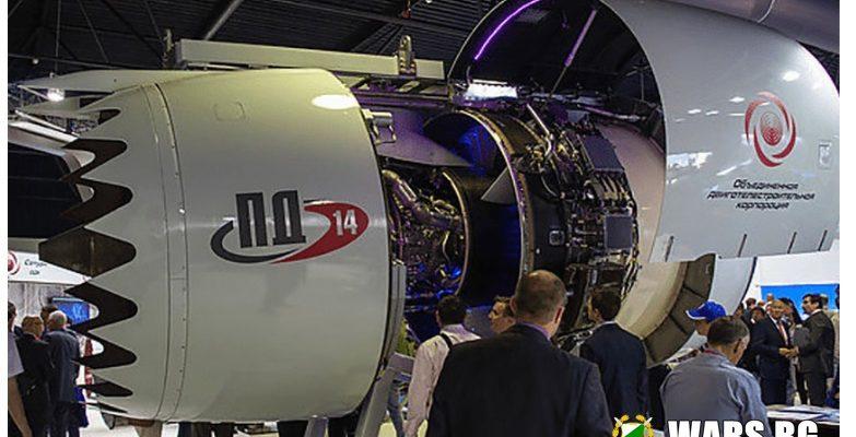 Важно: Русия официално направи първия съвременен турбореактивен двигател за гражданската авиация