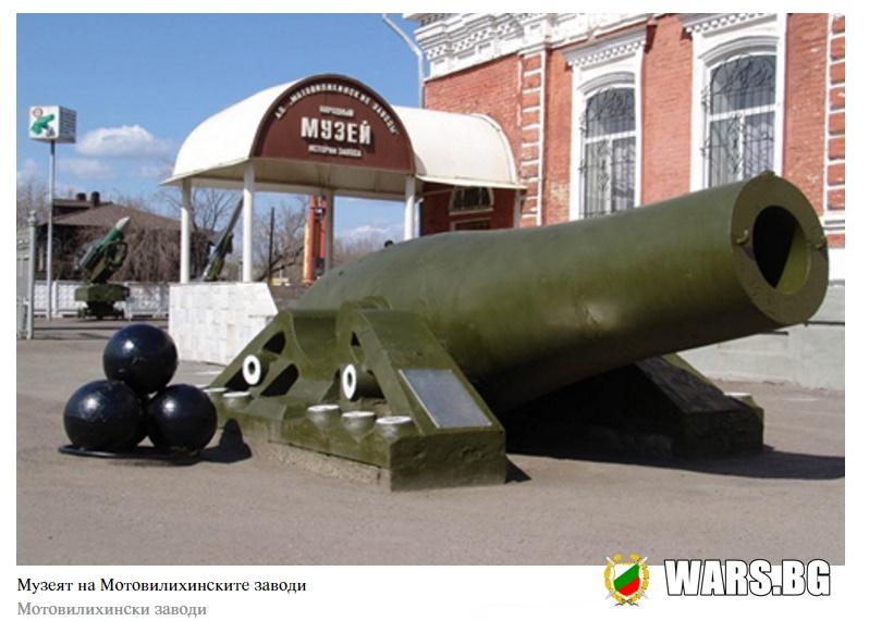 Уралският арсенал на Русия: из историята на Мотовилихинските заводи