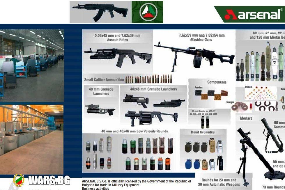 Оръжейните продажби на България надхвърлят 2 млрд. лв., но флиртът с този бизнес няма да свърши добре