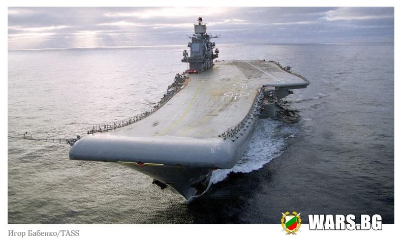 Дали Русия може да построи самолетоносач, по-масивен от най-големия кораб в света?