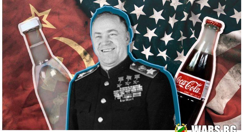 """Защо маршал Жуков е единственият съветски гражданин, който има право да пие """"Кока-Кола"""""""