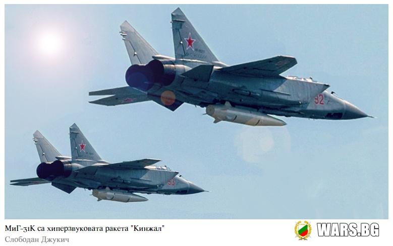 Пентагонът е притеснен: Руските противоспътникови ракети заплашват да върнат САЩ в миналия век