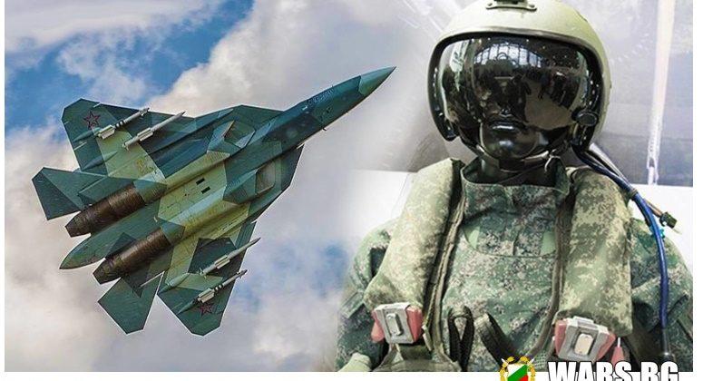 В Русия започнаха изпитанията на нов антигравитационен костюм за пилотите на Су-57