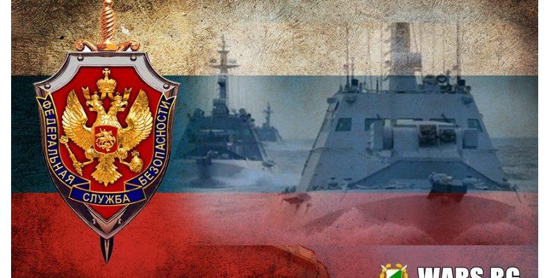 Детайлен доклад на ФСБ: Какво оръжие и боеприпаси откриха руснаците на задържаните украински кораби?