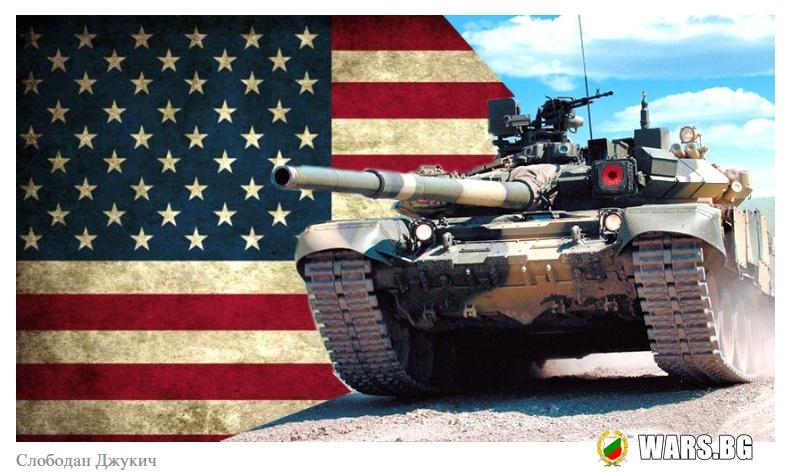 Пръв сред конкуренцията: американците обявиха руския T-90A за най-смъртоносния танк в света