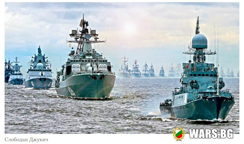 НАТО: Способностите на руския флот за безпрецедентни!