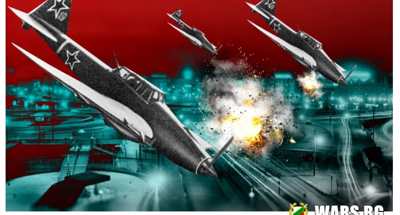 Защо съветски самолети бомбардират неутралния Стокхолм през 1944 година?