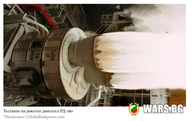 Руснаците отвърнаха на Илон Мъск за двигателя Raptor и РД-180
