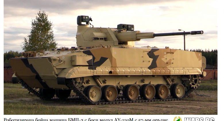 Какъв ще бъде БМП-3 след модернизацията за милиони?