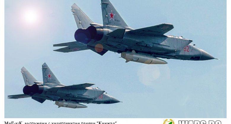 """Американски медии: 20 ракети """"Кинжал"""" са прехвърлени на полигон за изпитания"""