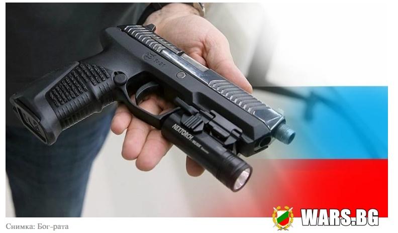 """Първата партида пистолети """"Удав"""" вече е в руската армия"""