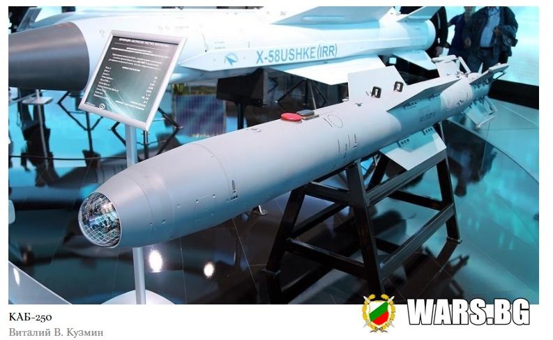 Създадоха умна бомба за Су-57