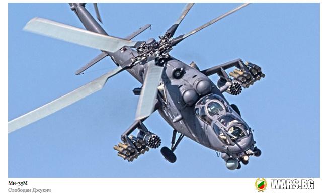 """Модернизираният Ми-35М ще се сдобие с картечница """"Корд"""" и ракети С-13"""