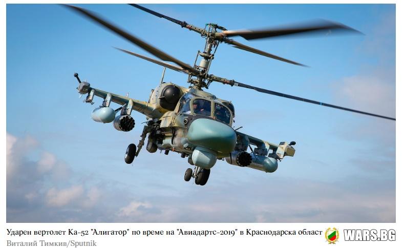 Русия ще прехвърли в Далечния изток нови бойни вертолети