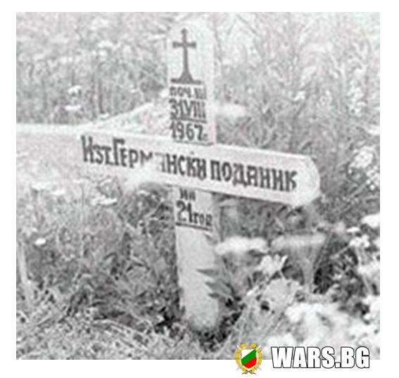 2000 лева за всеки разстрелян на българската граница беглец преди 1989 г (СТАТИЯ)