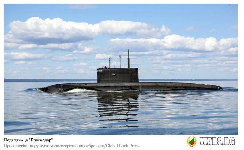 Разкриха детайли за възможностите на най-новата руска подводница П-750Б