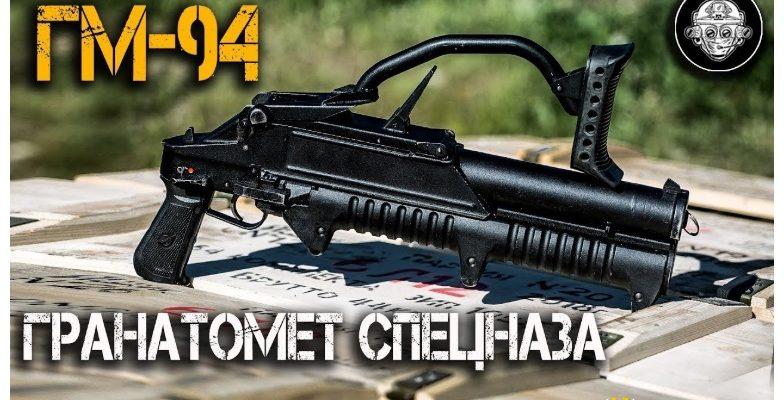 ВИДЕО: Вижте термобаричния гранатомет ГМ-94, който ползва руският спецназ