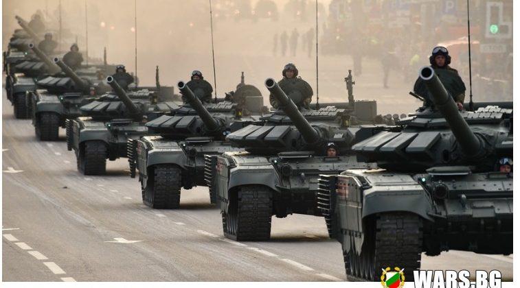 Американски медии сравниха броя на танковете, с които разполагат Русия и НАТО
