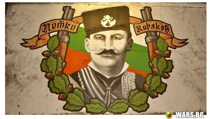 Капитан Петко Войвода – с 300 битки и 33 куршума в тялото си за свободата ни