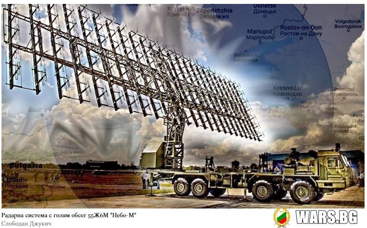Около Русия се формира интегрирано радарно поле, което открива цели на 2000 км