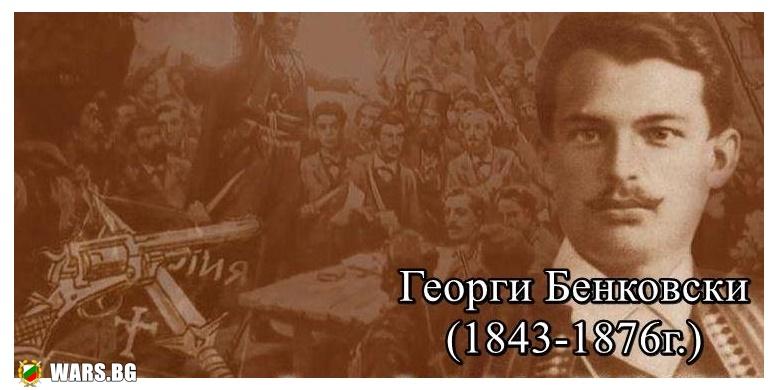 Убийството на Георги Бенковски в Тетевенския балкан