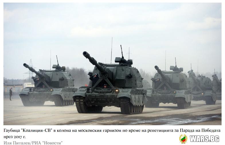 Експерти от САЩ: Руската артилерия превъзхожда американската
