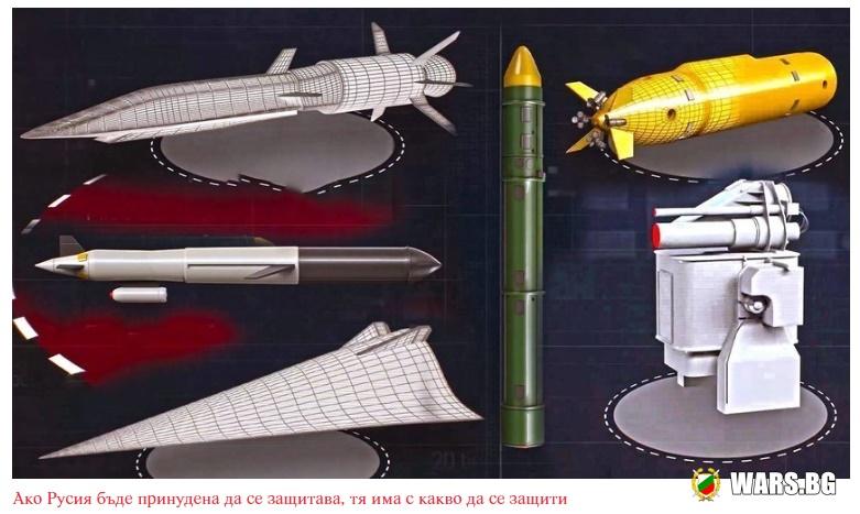 Путин: Хиперзвуково оръжие има само Русия!
