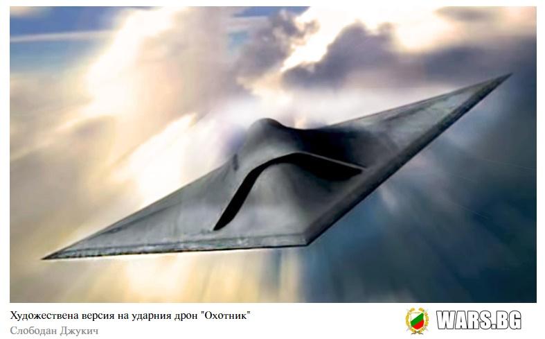 """Руският ударен дрон """"Охотник"""" ще промени тактиката на авиацията"""