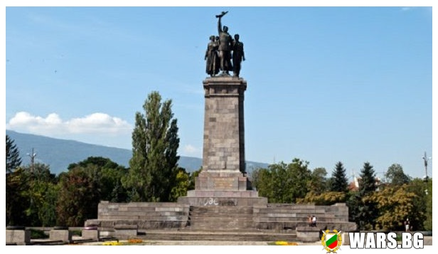5 години затвор, ако някой посегне на паметника на Съветската армия
