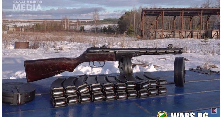 ВИДЕО: Вижте тест за издръжливост на картечния пистолет ППШ-41