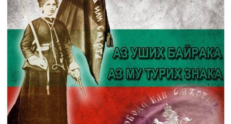 Райна Княгиня - жената, която обичаше революцията и Георги Бенковски