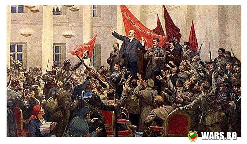 7 ноември 1917 г. Октомврийската революция в царска Русия